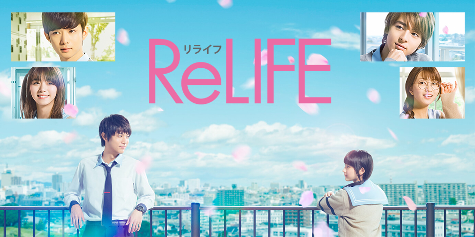 New trailer for ReLIFE's live action movie