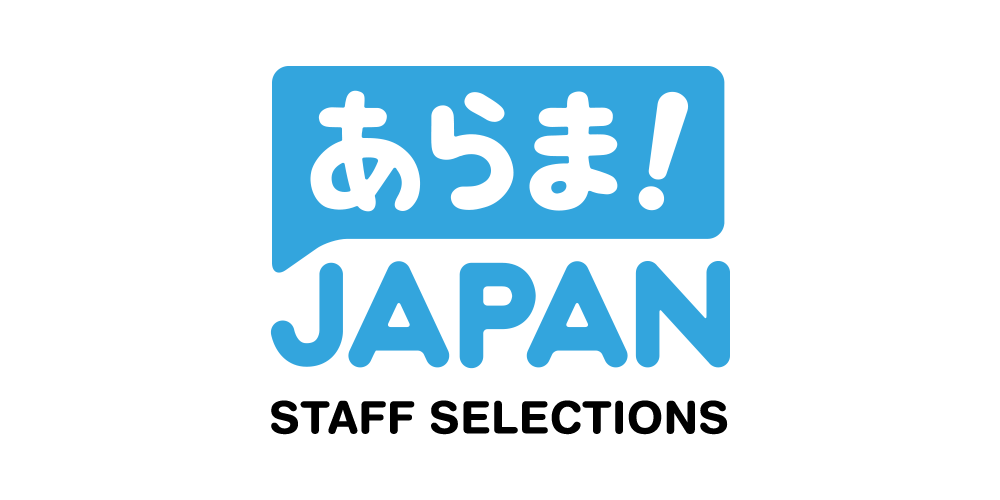 Staff Selections: December 2016/ January 2017