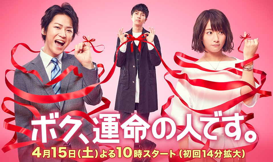"""Catch """"I'm Your Destiny"""" drama teasers and visuals!"""