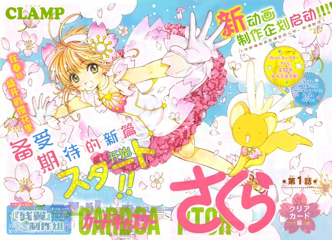 card_captor_sakura_2016_5572