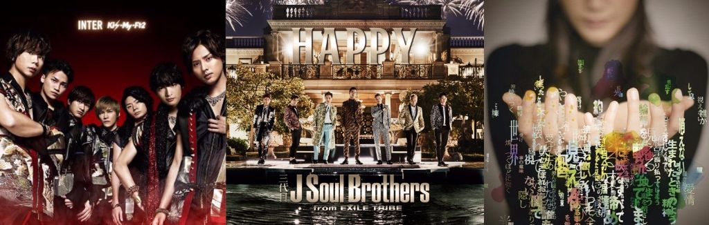 #1 Song Review: Week of 3/1 – 3/7 (Kis-My-Ft2 v. Sandaime J Soul Brothers v. Anly+Sukima Switch=)