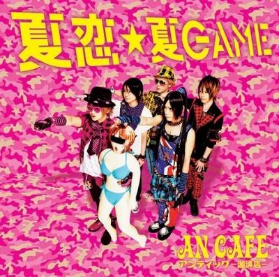 natsu_koi_9733_natsu_game