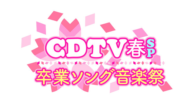 Perfume, Nishino Kana, Nogizaka46, and More Perform on CDTV Haru Special Sotsugyou Song Ongakusai 2017