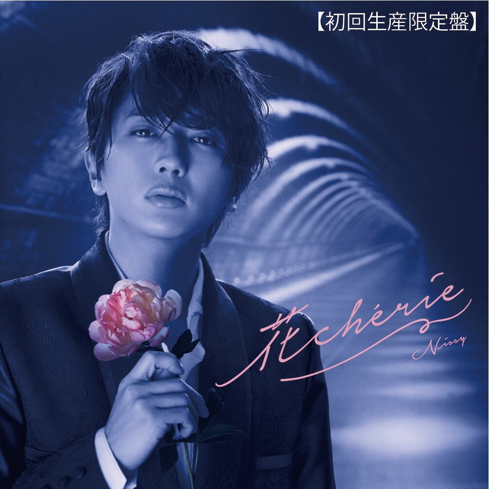 nissy-hana-cherie-limited-edition-cover