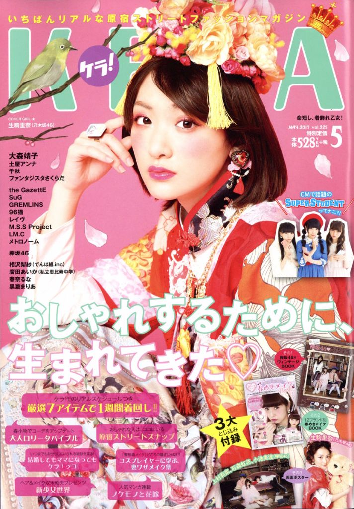 Fashion Magazine KERA to End Print Publication