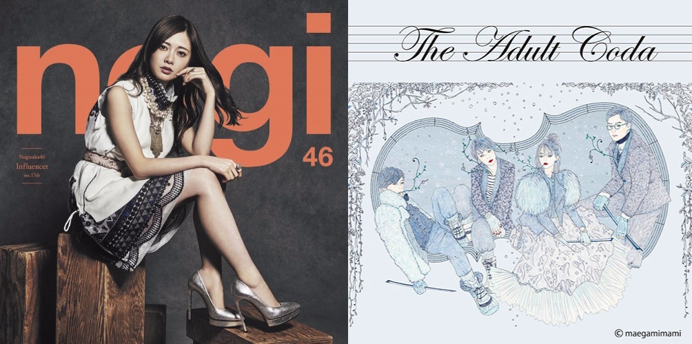 #1 Song Review: Week of 3/22 – 3/28 (Nogizaka46 v. Doughnuts Hole)