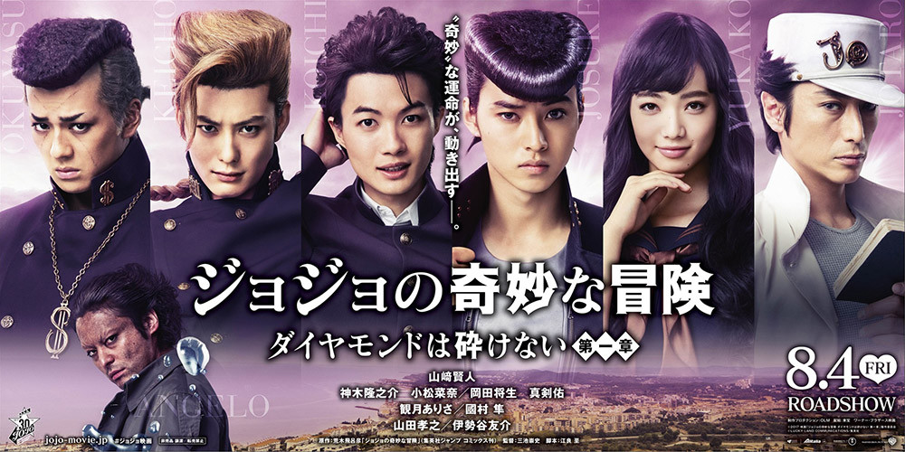 """JoJo's Bizarre Adventure"" Live Action Film Disappoints at the Box Office"