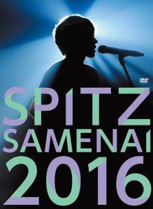 SamenaiDVD-Cover