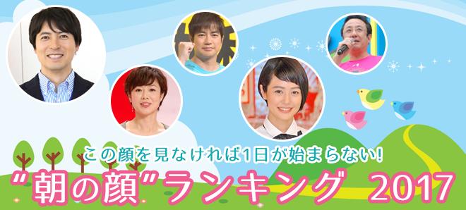 """Announcer Masu Taichi tops """"Morning Face"""" Ranking 2017"""