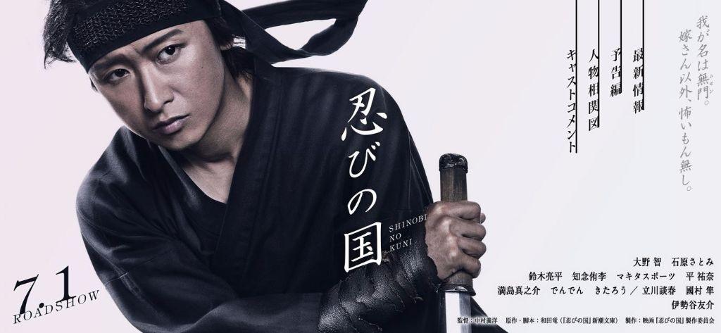 """Arashi's new single """"Tsunagu"""" to be the theme song for """"Shinobi no Kuni"""""""