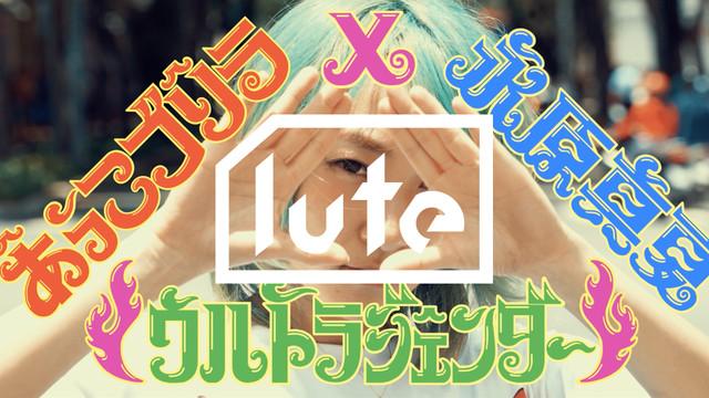 "AKKO GORILLA teams up with Manatsu Nagahara for ""ULTRA GENDER"" MV"