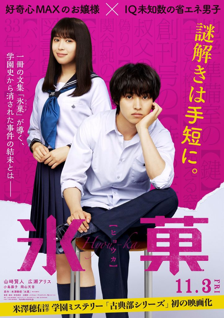 "Teaser for ""Hyouka: Forbidden Secrets"" Starring Kento Yamazaki and Alice Hirose Released"