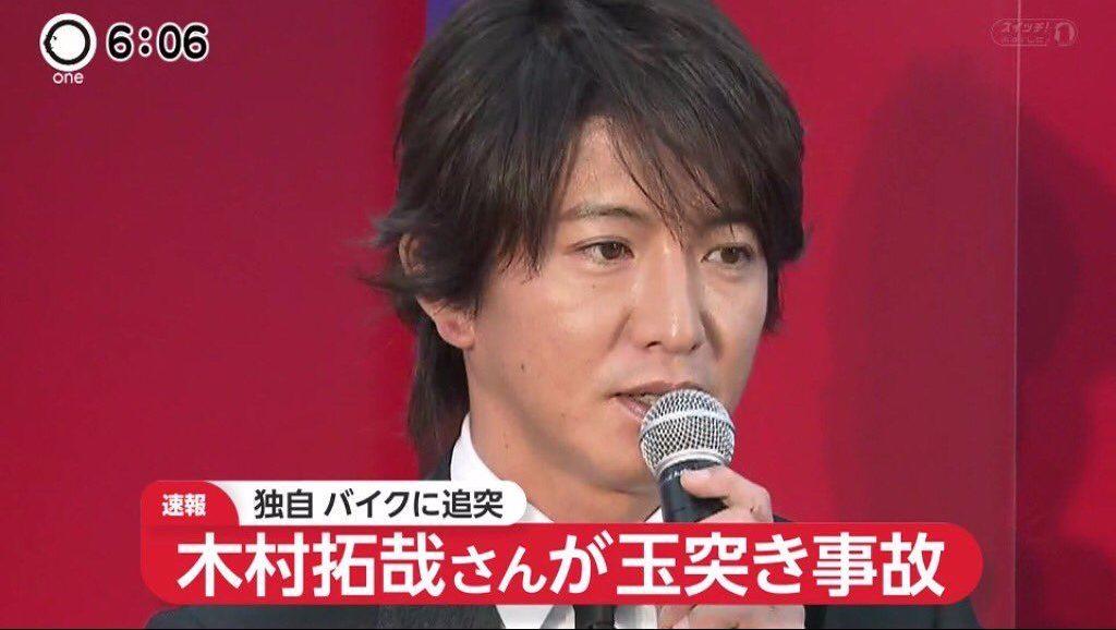 Takuya Kimura causes 3-vehicle pileup in Tokyo