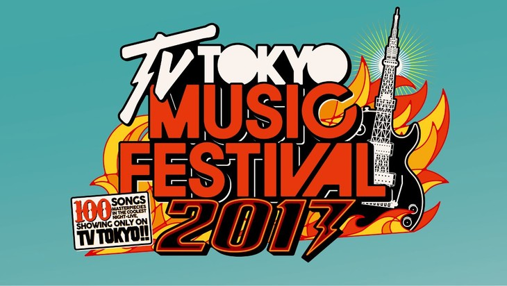 E-girls, globe, Nakamaru Yuichi, Shimabukuro Hiroko, and More Added to TV Tokyo Music Festival 2017 Lineup