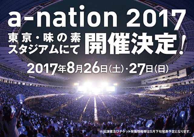 a-nation Announces Its Lineup for 2017