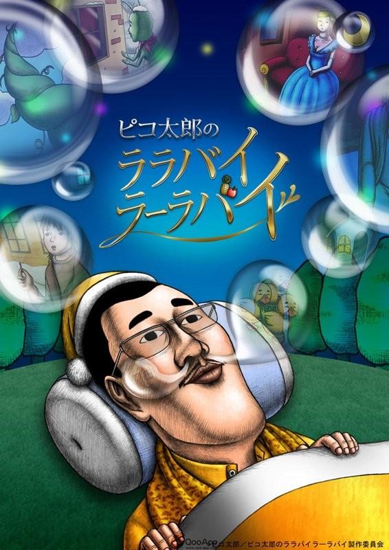Piko Taro no Lullaby Luullaby anime poster