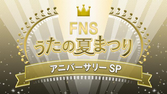 Hey! Say! JUMP, Nogizaka46, Tackey & Tsubasa, and More to Perform on FNS Uta no Natsu Matsuri ~Anniversary Special~