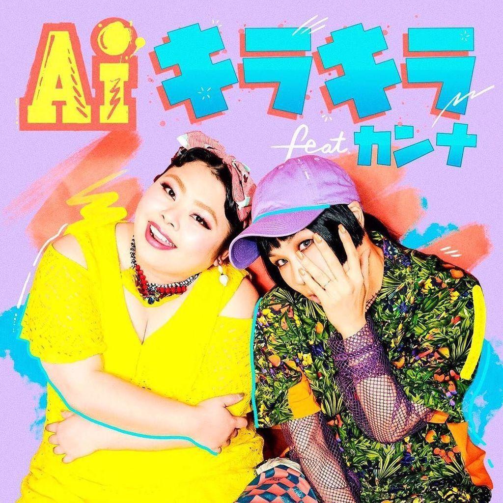 "[Listen] AI Releases Lyric Video for ""KiraKira"" featuring Naomi Watanabe"