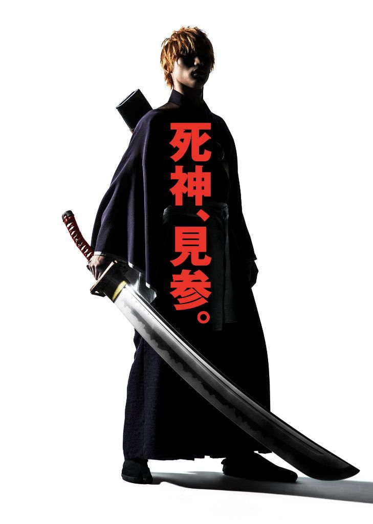 "First Live-Action ""Bleach"" Visual Shows Sota Fukushi as Ichigo Kurosaki"