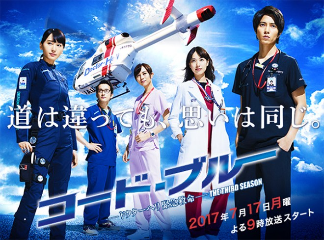 "Tomohisa Yamashita's ""Breast-Like"" Pectoral Muscles In Code Blue Make Headlines"