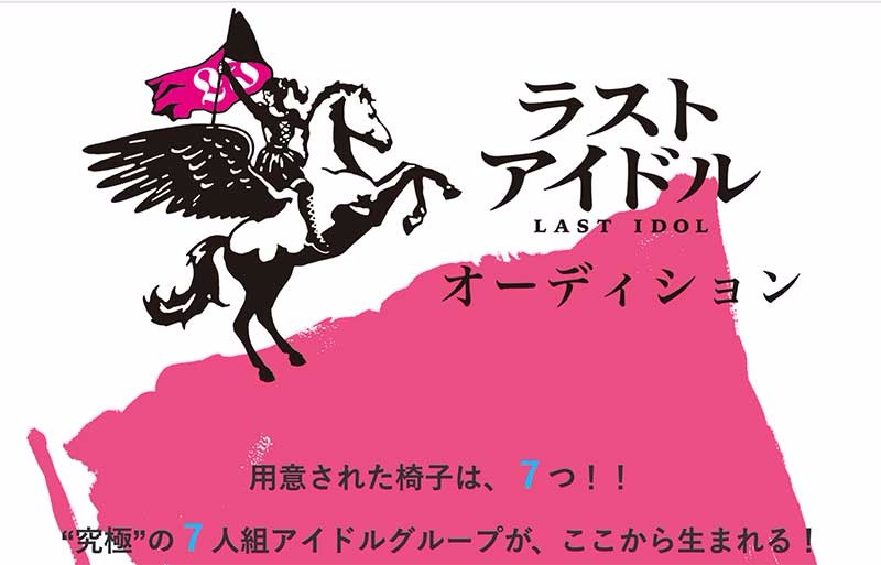 Yasushi Akimoto To Create Survival Reality Show to Form 7-Member Girl Group
