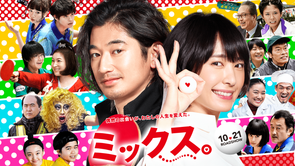"Watch The Trailer for Eita & Yui Aragaki's New Film ""Mix"""