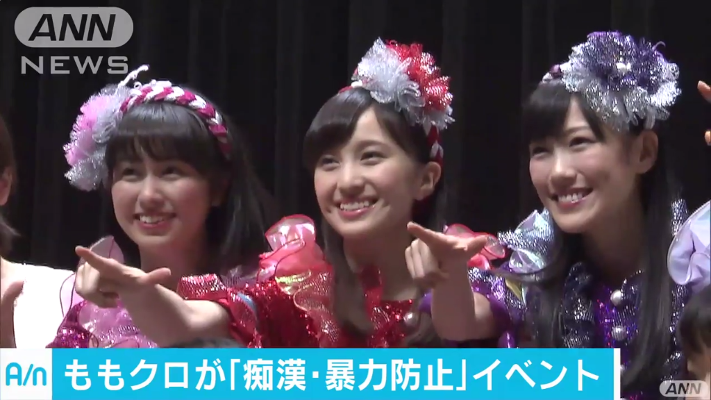 Momoiro Clover Z Promote Self-Defense App to Eradicate Molestation on Trains