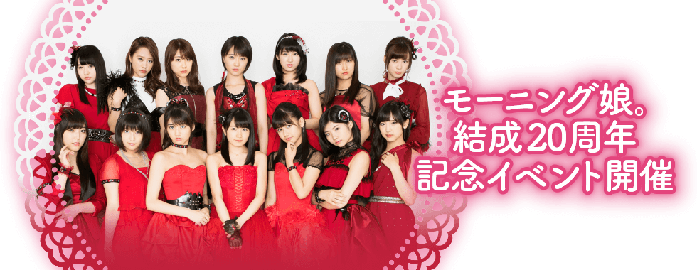 Morning Musume '17 to Celebrate 20th Anniversary
