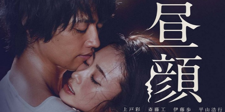 "Aya Ueto Receives Surge of Popularity in China Due to ""Hirugao: Love Affairs in the Afternoon"""
