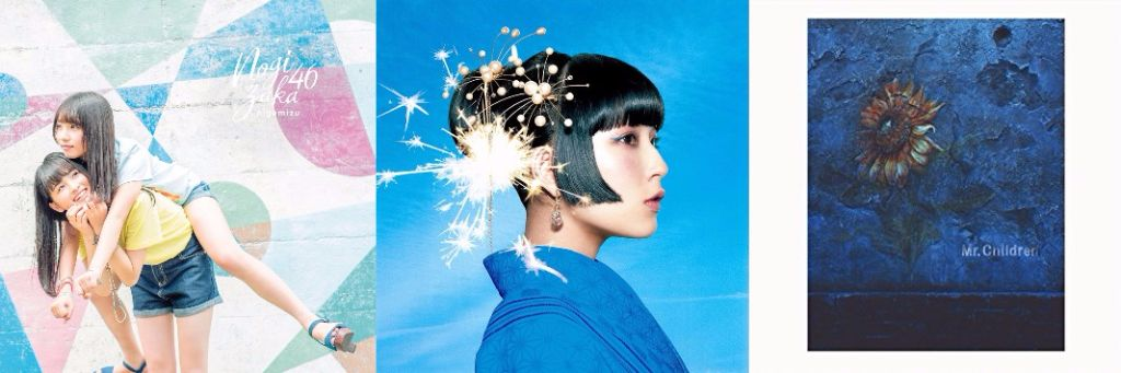 #1 Song Review: Week of 8/9 – 8/15 (Nogizaka46 v. DAOKO x Yonezu Kenshi v. Mr.Children)