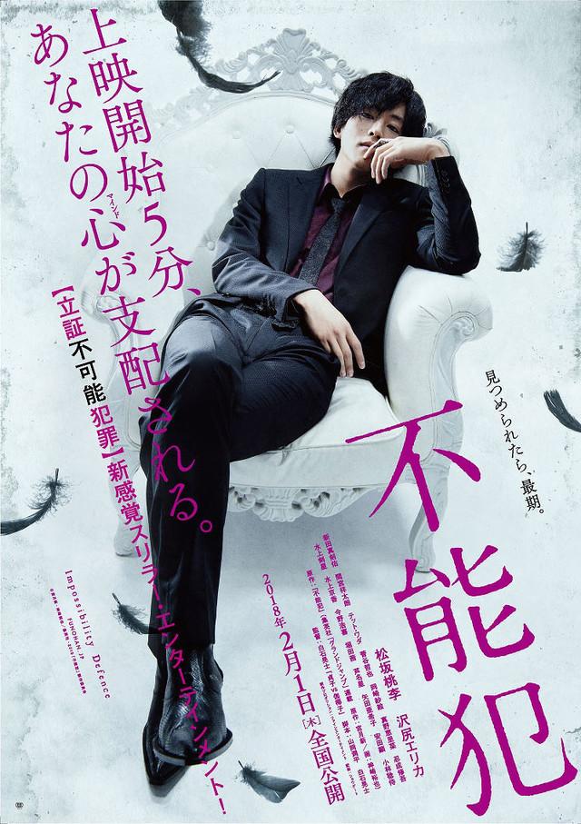 "Trailer and Visual for ""Funohan"" Starring Tori Matsuzaka and Erika Sawajiri Released"