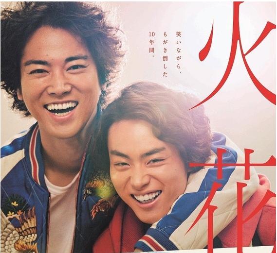 """New trailer released for Masaki Suda & Kenta Kiritani's film """"Hibana: Spark"""""""