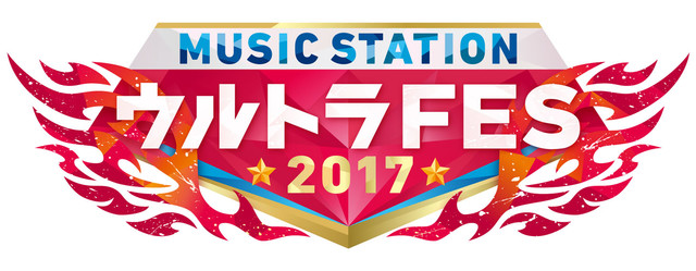 Hoshino Gen, Daichi Miura, Perfume, and More Added to MUSIC STATION ULTRA FES 2017 Lineup