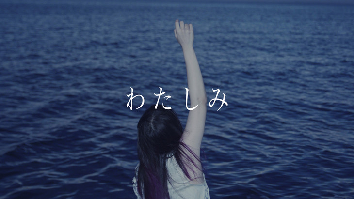 "[WATCH] Seiko Oomori's haunting MV for ""Watashimi"""