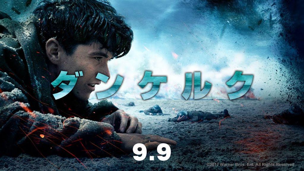 Box Office Charts 9/9 – 9/10: Dunkirk #1, The Third Murder #2, Before We Vanish #10
