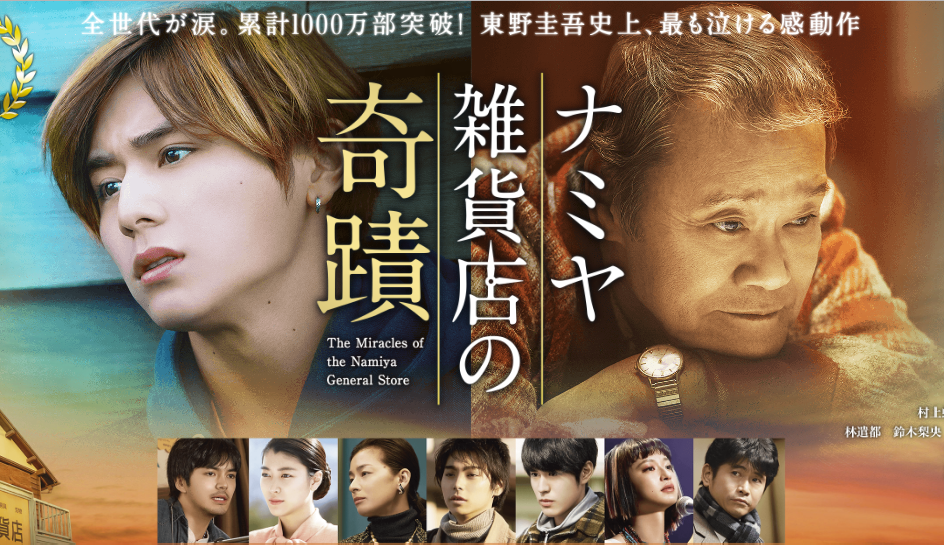 "Box Office Charts 9/23 – 9/24: ""Miracles of the Namiya Store"" # 1, ""Asahinagu"" #2, Yurigokoro #8"