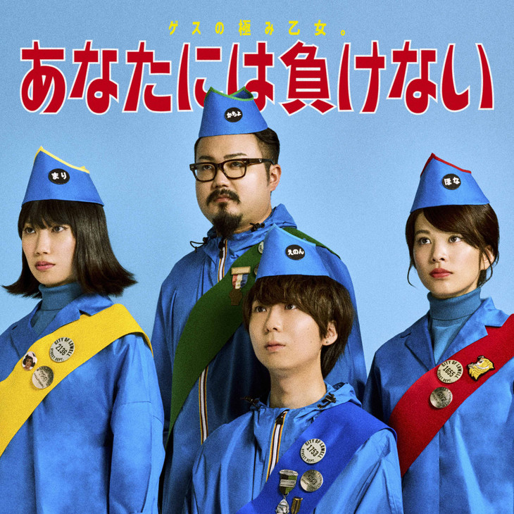 "Gesu no Kiwami Otome. to Release New Digital Single ""Anata ni wa Makenai"""