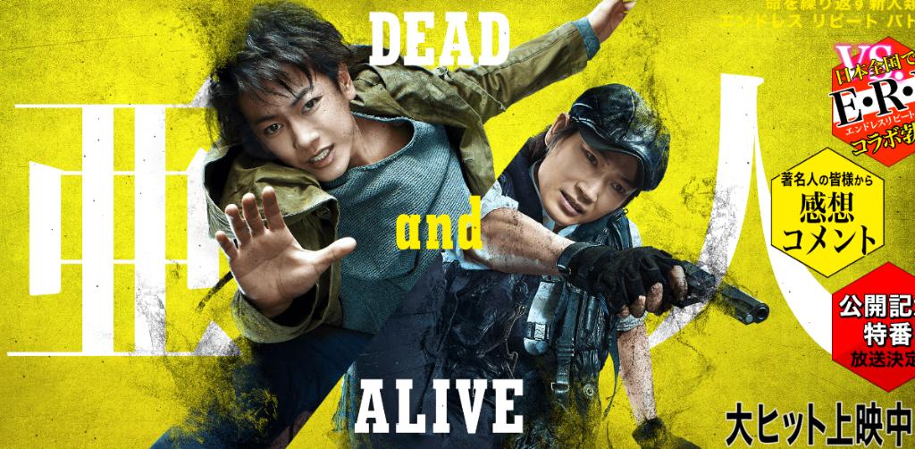 Box Office Charts 9/30 – 10/1: Ajin #1, A Dog's Purpose #2, Hidden Figures #7