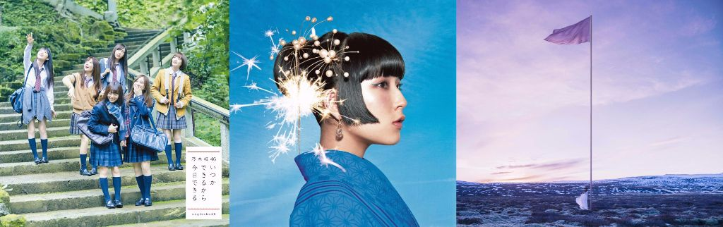 #1 Song Review: Week of 10/9 – 10/15 (Nogizaka46 v. DAOKO x Yonezu Kenshi v. Aimer)