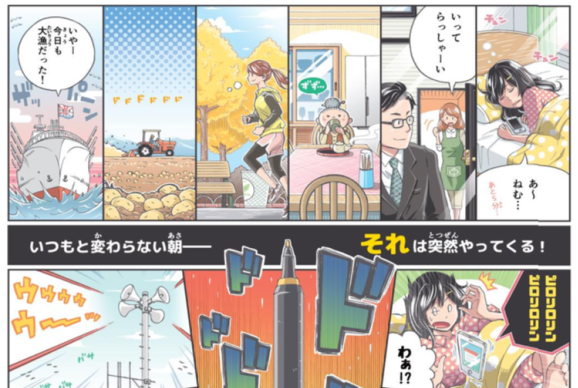 Hokkaido government publishes manga on how to act during a missile alert