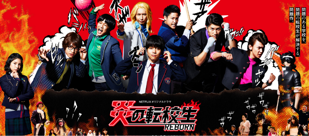 "Trailers & Visuals released for Johnny's WEST Netflix live action ""Blazing Transfer Students"""