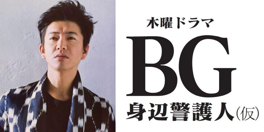 Kimura Takuya plays a Bodyguard in new drama airing in January!
