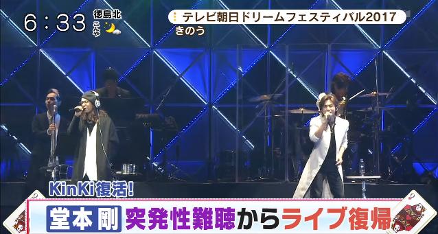 Domoto Tsuyoshi returns to stage, KinKi Kids to release best album on December 6