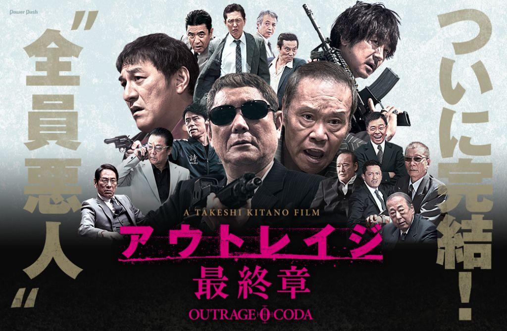 Box Office Charts 10/7 – 10/8: Outrage Coda #1, Narratage #2