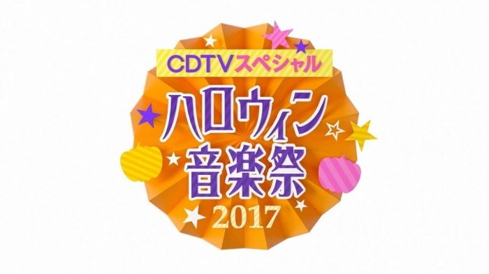 Hey! Say! JUMP, Nogizaka46, SEKAI NO OWARI, and More Perform on CDTV Special! Halloween Ongakusai 2017