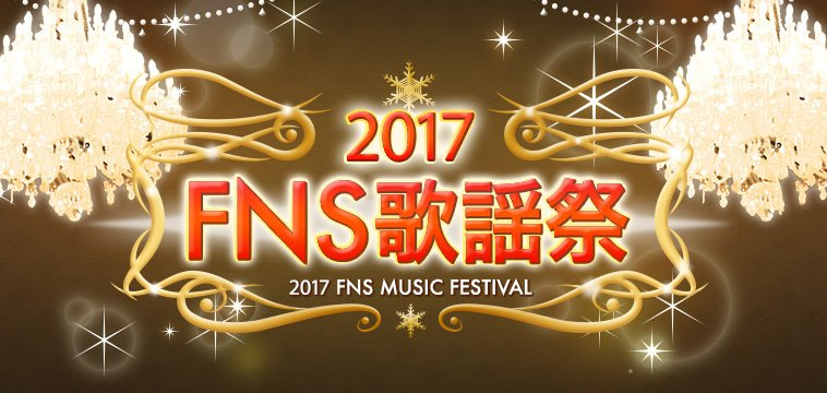 Arashi, B'z, Koda Kumi, and More to Perform on 2017 FNS Kayousai