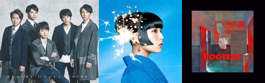 #1 Song Review: Week of 11/6 – 11/12 (Arashi v. DAOKO x Yonezu Kenshi v. Yonezu Kenshi)