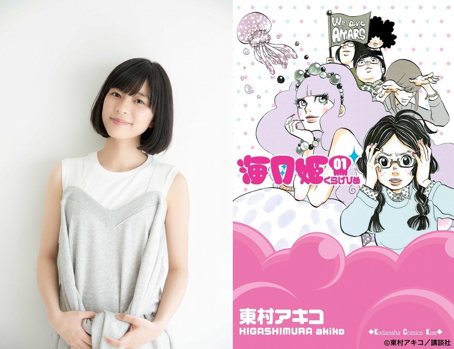 "Is Yoshine Kyoko's winter getsu9 ""Princess Jellyfish"" live action drama doomed to fail?"