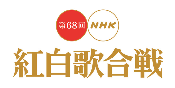 Performers Announced for the 68th NHK Kohaku Uta Gassen