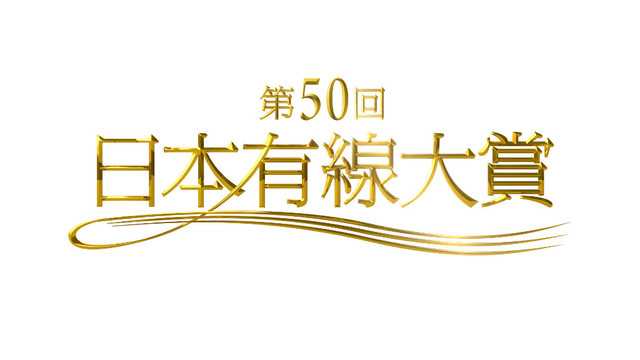 Winners and Nominees for the 50th Japan Yusen Taisho Announced